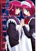 真月譚 月姫(4)(電撃コミックス)