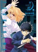 真月譚 月姫(5)(電撃コミックス)