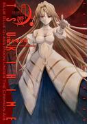 真月譚 月姫(7)(電撃コミックス)
