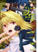 真月譚 月姫(8)(電撃コミックス)