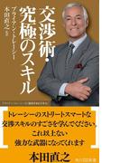 交渉術・究極のスキル ブライアン・トレーシーの「成功するビジネス」(角川SSC新書)