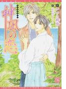 神凪の恋 (新書館ディアプラス文庫)(新書館ディアプラス文庫)