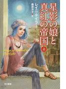 星影の娘と真紅の帝国 上 (ハヤカワ文庫 FT)(ハヤカワ文庫 FT)