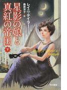 星影の娘と真紅の帝国 下 (ハヤカワ文庫 FT)(ハヤカワ文庫 FT)