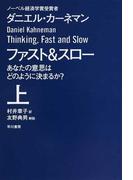 ファスト&スロー あなたの意思はどのように決まるか? 上 (ハヤカワ文庫 NF)(ハヤカワ文庫 NF)
