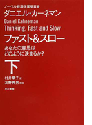 ファスト&スロー あなたの意思はどのように決まるか? 下 (ハヤカワ文庫 NF)(ハヤカワ文庫 NF)