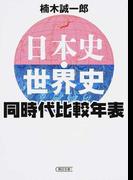 日本史・世界史同時代比較年表 (朝日文庫)(朝日文庫)