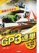 舟券で絶対勝つGP3連単 軸艇が決まる (サンケイブックス)(サンケイブックス)