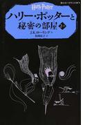 ハリー・ポッターと秘密の部屋 2−2 (静山社ペガサス文庫 ハリー・ポッター)