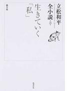 立松和平全小説 第26巻 生きていく「私」