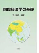 国際経済学の基礎