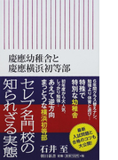慶應幼稚舎と慶應横浜初等部