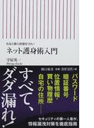 ネット護身術入門 お金と個人情報を守れ! (朝日新書)(朝日新書)