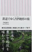 鉄道でゆく凸凹地形の旅 (朝日新書)(朝日新書)
