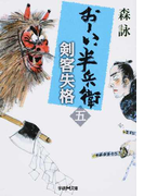 剣客失格 (学研M文庫 おーい、半兵衛)(学研M文庫)