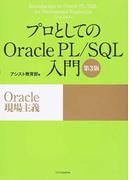 プロとしてのOracle PL/SQL入門 第3版