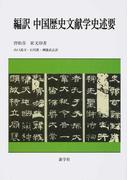 編訳中国歴史文献学史述要