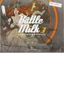 Battle Milk 9つのコンセプト開発プロジェクト 3