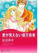愛が見えない億万長者(ハーレクインコミックス)