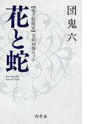 【期間限定40%OFF】【電子版限定】花と蛇 完結10巻セット