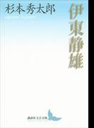 伊東静雄(講談社文芸文庫)