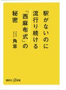 駅がないのに流行り続ける「西麻布式」の秘密(講談社+α新書)