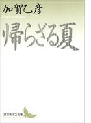 帰らざる夏(講談社文芸文庫)