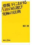 恐慌下におけるA級の店選び 究極の法則(講談社+α新書)