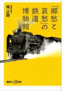 「郷愁と哀愁」の鉄道博物館(講談社+α新書)