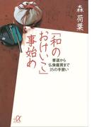 【期間限定価格】「和のおけいこ」事始め 書道から仏像鑑賞まで35の手習い(講談社+α文庫)