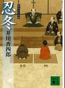 忍冬 梟与力吟味帳(講談社文庫)