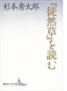 『徒然草』を読む(講談社文芸文庫)