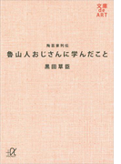 陶芸家列伝 魯山人おじさんに学んだこと(講談社+α文庫)