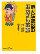東大卒僧侶の「お坊さん革命」―お寺は最高のエンタメ発信地(講談社+α新書)