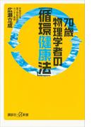 70歳物理学者の「循環健康法」(講談社+α新書)