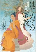 はじめての宗教 キリストと釈迦(講談社+α文庫)