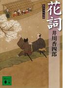 花詞 梟与力吟味帳(講談社文庫)
