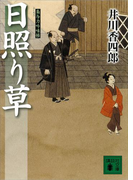 日照り草 梟与力吟味帳(講談社文庫)