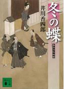 冬の蝶 梟与力吟味帳(講談社文庫)