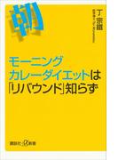 モーニングカレーダイエットは「リバウンド」知らず(講談社+α新書)