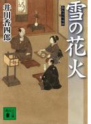 雪の花火 梟与力吟味帳(講談社文庫)
