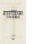前文から読み解く日本国憲法(寺子屋新書)