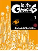 めっちゃGracias! ~大阪のおっさんバルセロナ旅行記~