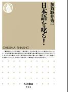 日本語を叱る!(ちくま新書)
