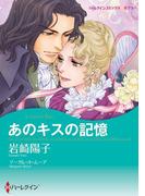 あのキスの記憶(ハーレクインコミックス)