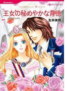 王女の秘めやかな背徳(ハーレクインコミックス)