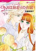 キスは始まりの合図(ハーレクインコミックス)