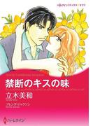 禁断のキスの味(ハーレクインコミックス)