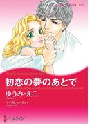 初恋の夢のあとで(ハーレクインコミックス)