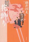 秋山久蔵御用控 花飾り(文春文庫)